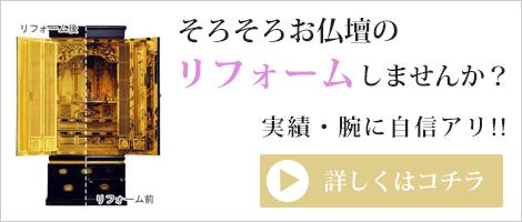 お仏壇のリフォームページ、バナー