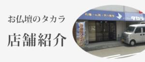 店舗紹介サイドバーのバナー