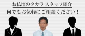 スタッフ紹介バナー