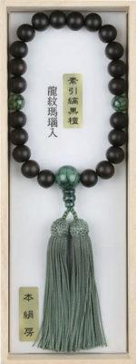 縞黒檀スビキ 緑龍紋瑪瑙仕立
